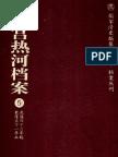 清宫热河档案_5_乾隆四十六年起乾隆五十一年止