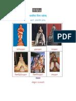 Nalayira Divya Prabandham  Iyarapa  3 of 4