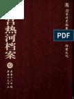 清宫热河档案_12_嘉庆十六年起嘉庆十九年止