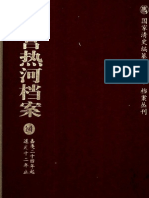 清宫热河档案_14_嘉庆二十四年起道光十二年止