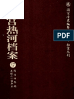 清宫热河档案_17_同治四年起光绪三十四年止