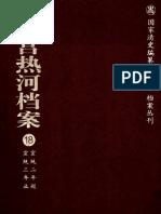 清宫热河档案_18_宣统二年起宣统三年止