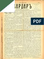 Vardar 1911-1912 (5-8)
