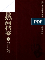 清宫热河档案_16_道光二十二年起同治元年止