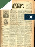 Vardar 1911-1912 (13-16)