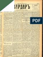 Vardar 1911-1912 (21-23)