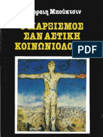 Murray Bookchin O Marxismos San Astiki Koinwniologia