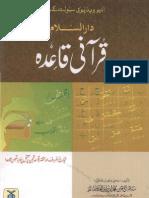 Urdu Quran Qaida by Darussalam