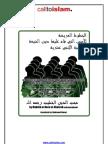 Al-Khutoot Al-Areedah (an Exposition & Refutation of the Sources of Shiism) - Muhibb Al-Deen Al-Khatib