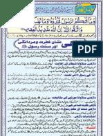 Darhi Nishan-e-Fitrat-o-Mardangi Or Sunnat-e-Rasool [s.a.w]