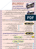 Mukalma Nigari In Urdu Topics
