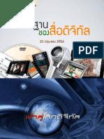 03-DigitalMediaFundamental