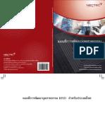 Rfid Industry Roadmap[1]