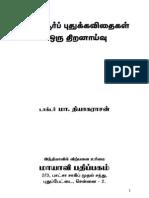 Dr M. Thyagarajan Singapore New Poem Book 2010
