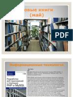 Новые поступления книг - Май - 2011 год