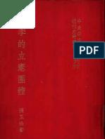 张玉法-清季的立宪团体