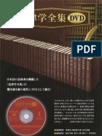 有斐閣法律学全集DVD