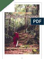 Buddhanussathi Bhawana