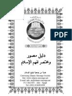 دليل مصور ومختصر لفهم الإسلام