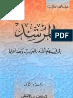 المرشد إلى فهم أشعار العرب و صناعتها  2  _عبدالله الطيب