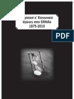 Χρονολόγιο Εργατικών Αγώνων 1834-2010 στην Ελλάδα