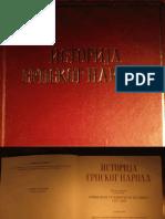 Sima Cirkovic - Istorija Srpskog Naroda Knj.3 Tom 2 - Srbi Pod Tudjinskom Vlascu 1537-1699