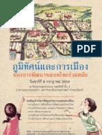 book of abstracts ภูมิทัศน์และการเมืองของการพัฒนาชนบทไทยร่วมสมัย