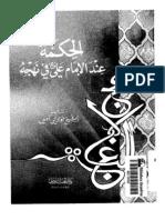الحكمه عند الامام علي في نهجه