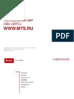 Корпоративный сайт ОАО «МТС»