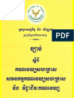 [Cambodia | 2002] Law on Corporate Accounts, Their Audit and Accounting Profession