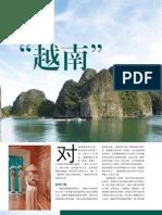 Emeraude Classic Cruises on Spa China Magazine