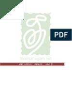 Tamil Baby Names Thamizhagam Net