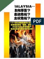 1 MALAYSIA…走向滞涨?金融危机?主权危机?