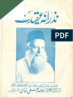 Nazrana e Aqeedat Moulana Hamid Ali Khan R.A, By Hazrat Maulana Qari Ghulam Dastgir Qureshi Hamidi Sahib.