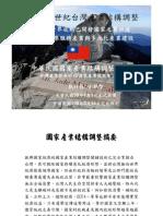 中華民國第四次國家產業結構調整計畫書