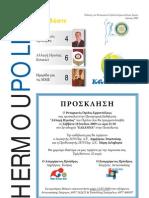Rotary Club of Hermoupolis (06.2009)