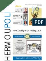 Rotary Club of Hermoupolis (03.2009)