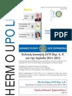 Rotary Club of Hermoupolis (04.2009)