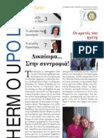 Rotary Club of Hermoupolis (10.2008)