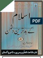 Islam k Bad Tareen Dushman-abu jehl Maududi shaitan,ahle bidat