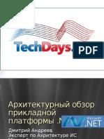 архитектура .NET