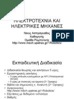 hlektrotexnia