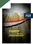 Ταχρίρ θα πει Απελευθέρωση (Πολιτικό Καφενείο)