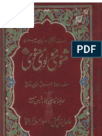 Masnavi Rumi with Urdu translation by Qazi Sajjad volume 2