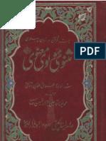 Masnavi Rumi with Urdu translation by Qazi Sajjad volume 5