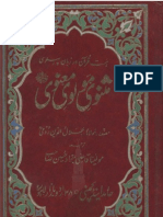 Masnavi Rumi with Urdu translation by Qazi Sajjad volume 6