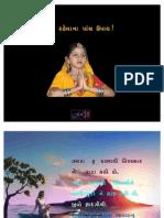 Sukhi Thavana Upay Gujarati