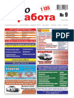 Aviso-rabota (DN) - 09 /009/
