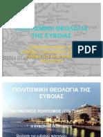 Πολιτισμική Θεολογία της Εύβοιας - Σπυρίδων Τσιτσίγκος