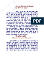 Mrityunjaya mantra hindi maha pdf in